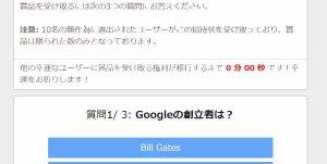 Googleメンバーシップリワード