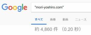森元首相の旧サイト
