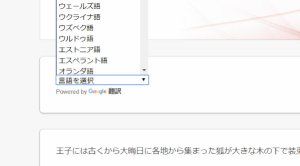 Google翻訳ツール