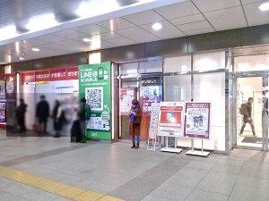 秋葉原駅・アトレ前