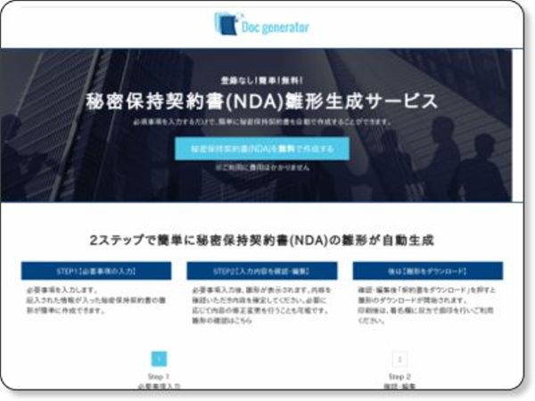 Doc generator | 秘密保持契約書(NDA)雛形生成サービス