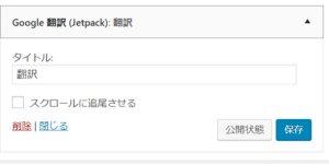Google翻訳ウィジット