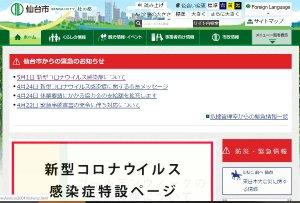 仙台市HPのスクショ