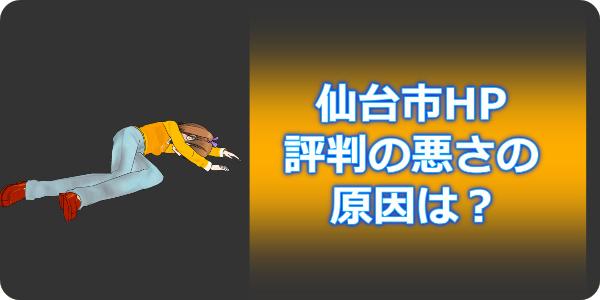 仙台市HPの評判の悪さの原因は?