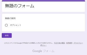 Googleフォームプレビュー