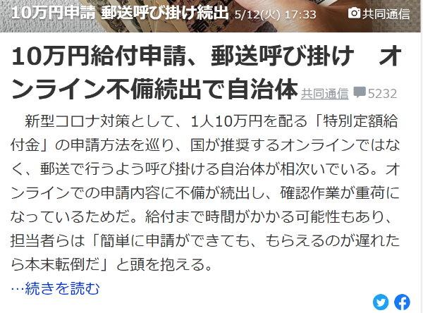 10万円給付申請、郵送呼び掛け オンライン不備続出で自治体