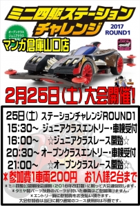 ミニ四駆ステーションチャレンジ2017ROUND1