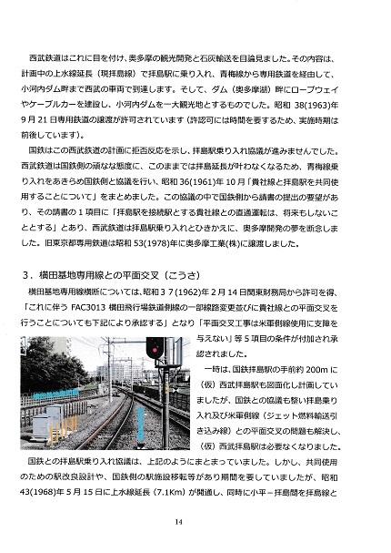 拝島線の歴史と拝島線となってから16
