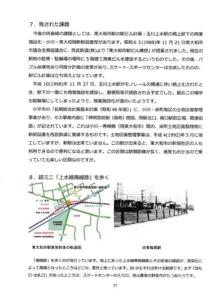 拝島線の歴史と拝島線となってから19