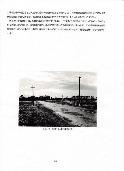 拝島線の歴史と拝島線となってから22