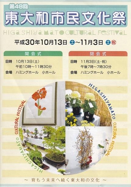 市民文化祭1