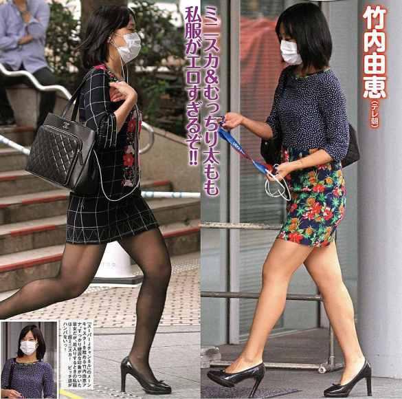 「エキサイティングマックス!(EX MAX!) 2017年 01月号」お宝ヒートショック20、竹内由恵の私服盗撮画像