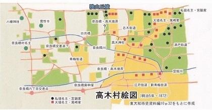 高木村絵図