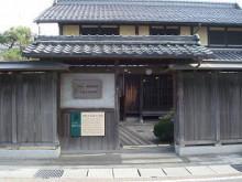 ゆーけーのお仕事日記-伊藤忠兵衛記念館