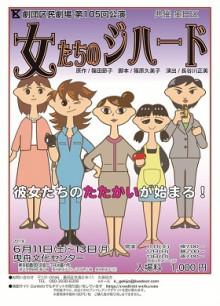 ゆーけーのお仕事日記-女たちのジハード