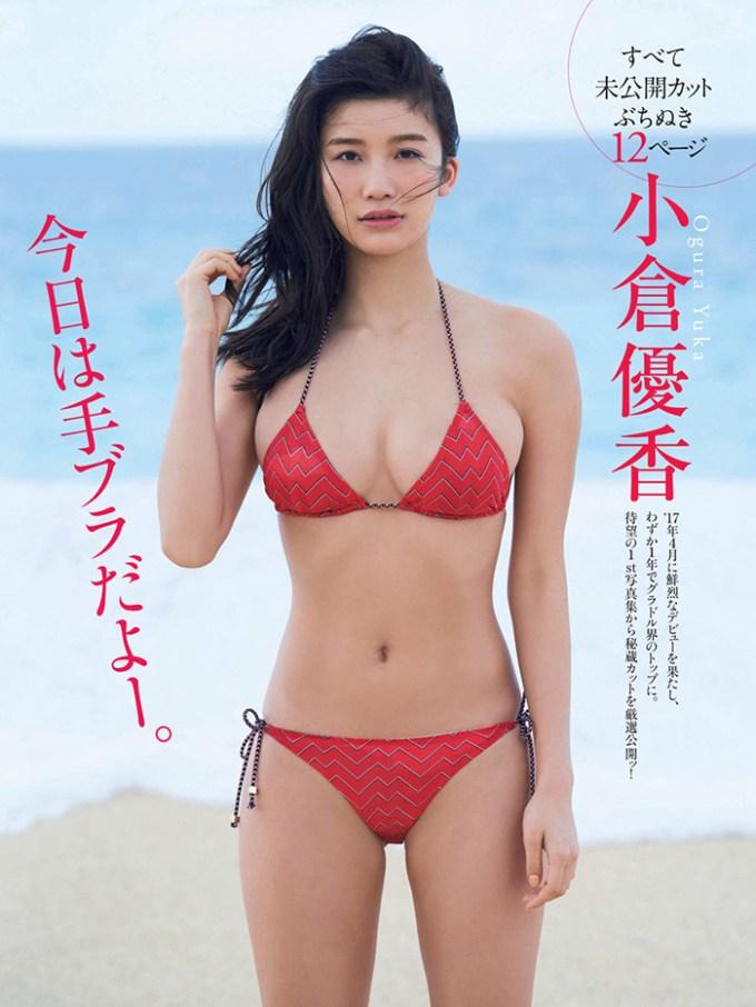 小倉優香 画像 18