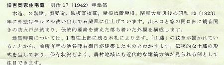 吉岡堅二の作品と美術園の解説25