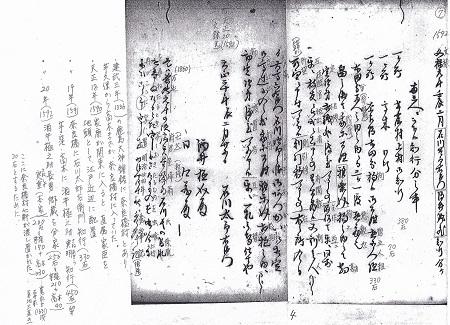 里正日誌原文4