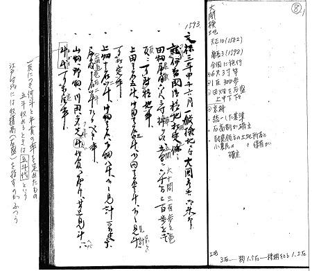 里正日誌原文5