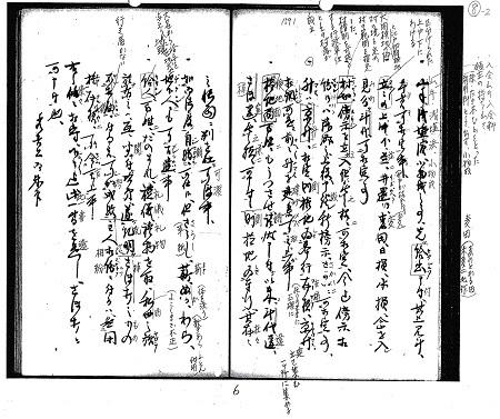 里正日誌原文6