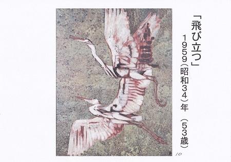 吉岡堅二の作品と美術園の解説10