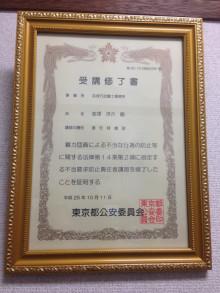 世田谷区下北沢の行政書士志塚洋介の思うところ日記