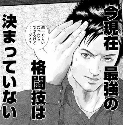 喧嘩商売 最強十六闘士セレクション 佐川徳夫