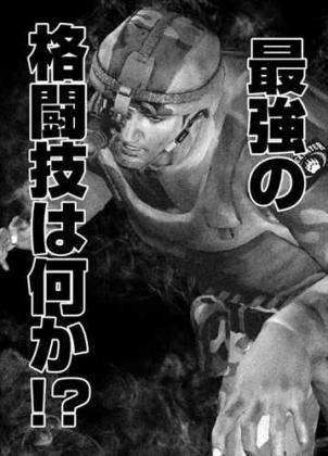 喧嘩商売 最強十六闘士セレクション 佐川睦夫