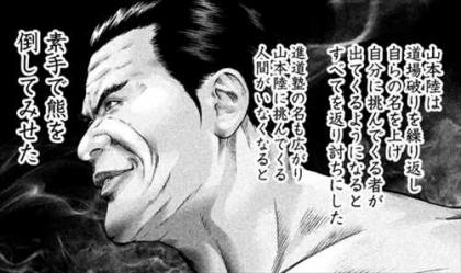 喧嘩商売 最強十六闘士セレクション 山本陸