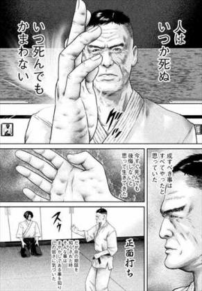 喧嘩商売 最強十六闘士セレクション 芝原剛盛