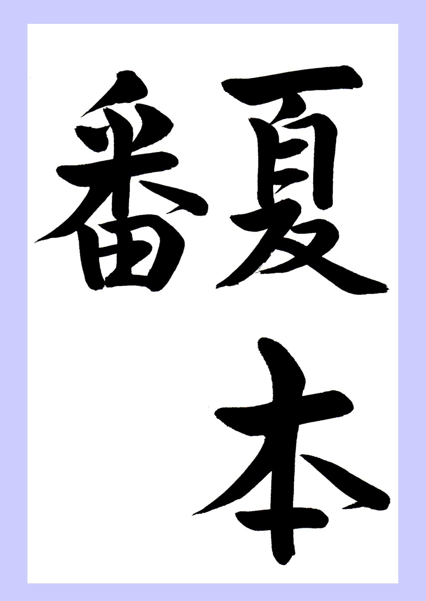 無料 習字 お手本 ほ先の動きがよくわかる!毛筆の書き方〜ひらがな・漢字の基本点画編〜