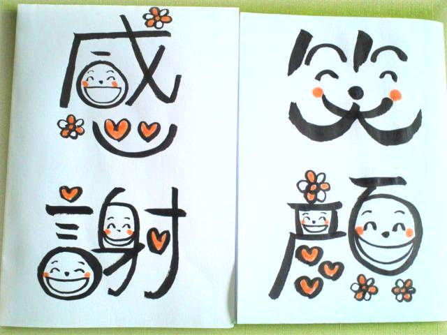 笑文字刺繍 E 刺繍工房