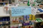 jiji_mask_shop.jpg
