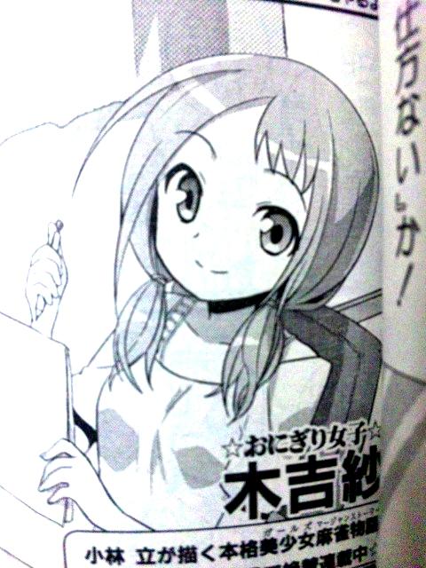 咲日和~部長の巻~ - 咲-Saki-ほんだし