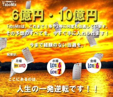 ミニロト・ロト6・ロト7予想配信サイトTaboMix