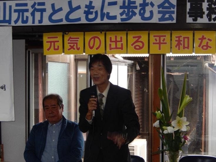 「岡山元行とともに歩む会」の事務所開き