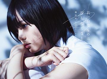 欅坂46 1st アルバム『真っ白なものは汚したくなる』 TYPE-A