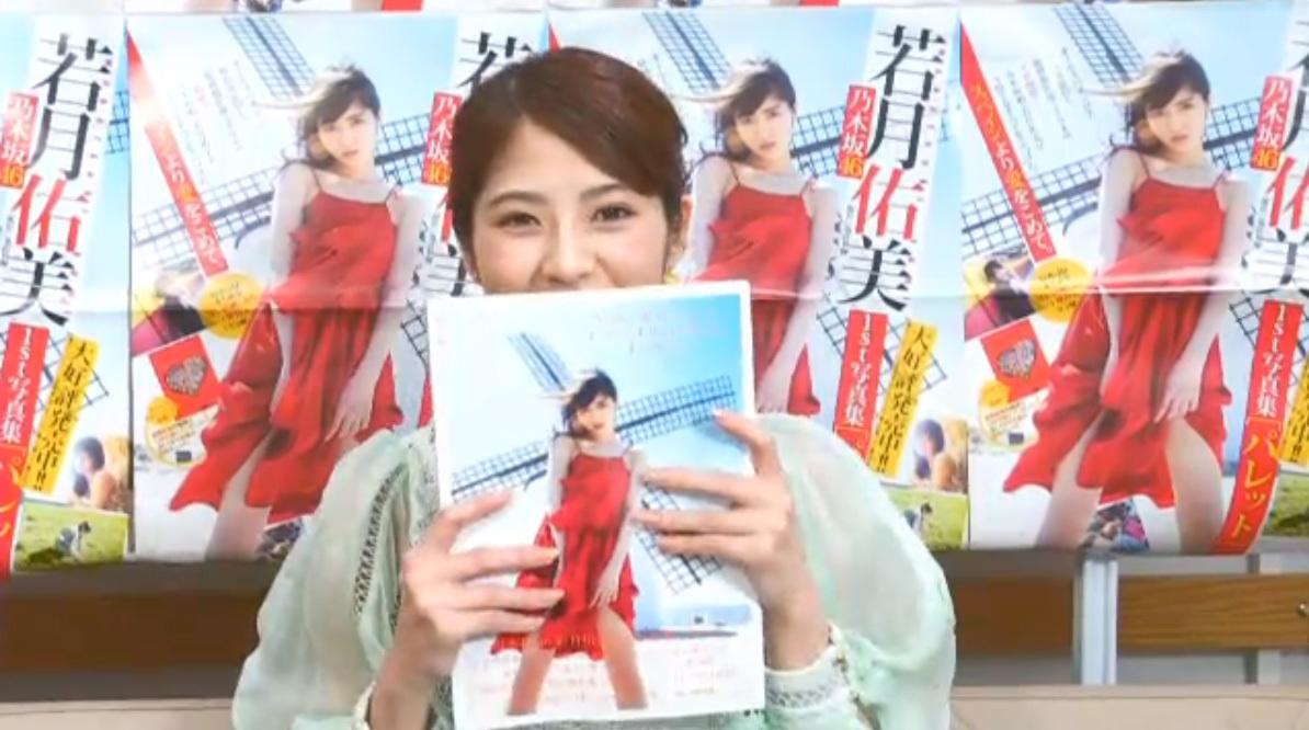 乃木坂46若月佑美1st写真集発売記念SHOWROOM「パレット工事中」