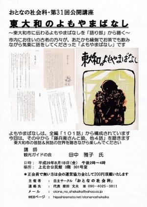 20170818東大和のよもやま話表紙