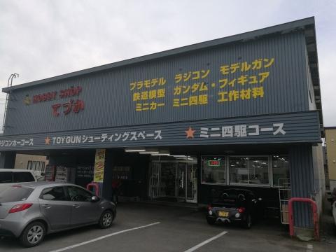asahikawa_teduka001b.jpg