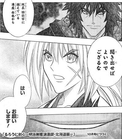 kenshin180803-4.jpg