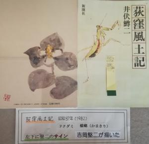 20180630荻久保風土記挿絵