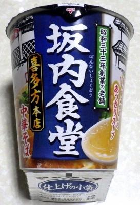 7/9発売 坂内食堂 喜多方本店 中華そば