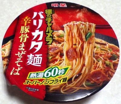 7/23発売 極のチャルメラ バリカタ麺 辛豚骨まぜそば