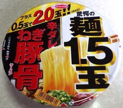 7/16発売 驚愕の麺1.5玉+0.5玉 辛ダレねぎ豚骨ラーメン