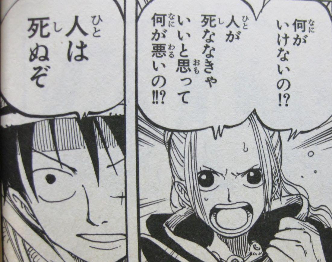 ルフィ「人は死ぬぞ」:マンガ・アニメ あれこれ