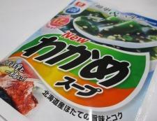 焼きネギわかめスープ 材料①