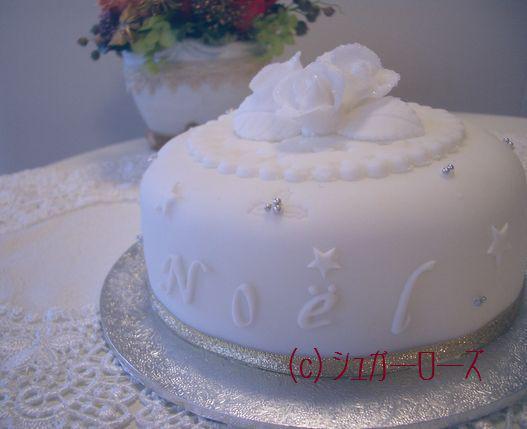 シュガーローズ-YOKOさんのクリスマスケーキ