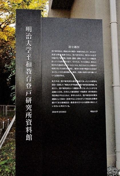 登戸研究所写真7