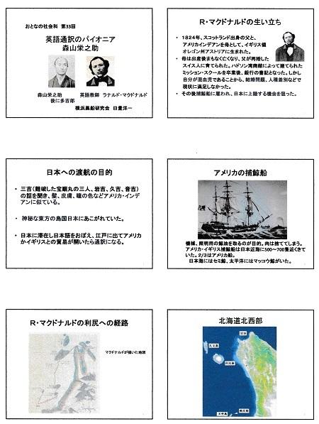 森山栄之助・パワポ説明資料1